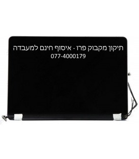 "קיט מסך להחלפה במקבוק MacBook Pro 13"" 2012 - A1425 Retina Display Full LCD Display Screen Assembly"