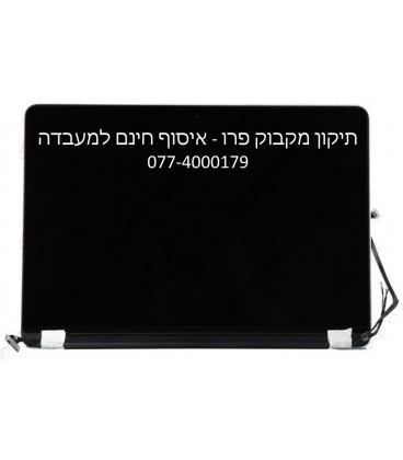"""קיט מסך להחלפה במקבוק MacBook Pro 13"""" 2012 - A1425 Retina Display Full LCD Display Screen Assembly"""