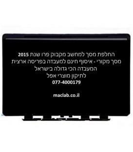 החלפת מסך למחשב מקבוק 15.4 - שנת 2015 Apple MacBook Pro A1398 Year 2015 15.4 screen replacment
