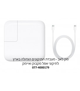 מטען מקורי למקבוק החדש Apple 29W USB-C Power Adapter, A1540 MacBook Retina 12