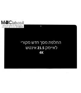 "מסך איימק Apple iMac 21.5"" Retina 4K LG LCD LM215UH1(SD)(A1) (Late 2015) A-Grade 661-02990"