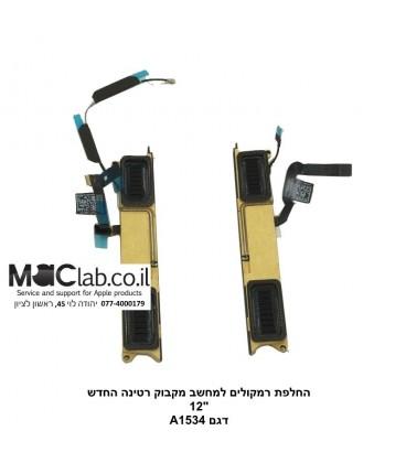 זוג רמקולים להחלפה במקבוק החדש רטינה Macbook Retina A1534 2015-2017 Speaker Replacement (Left and Right)