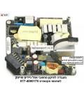 """החלפת ספק כוח במחשב אפל איימק iMac A1311 21.5"""" Power Supply 250W PSU 661-5299 , 614-0444"""