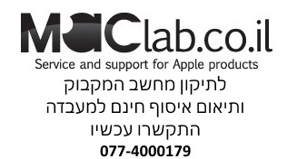 Apple Macbook Air and Pro keyboard replacement in israel