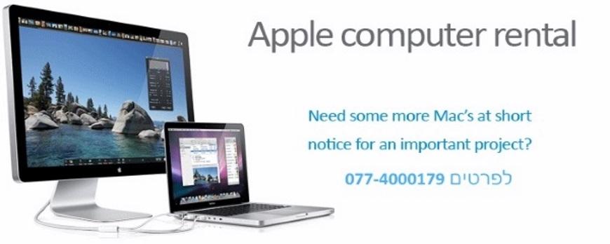 השכרת מחשב נייד מקבוק פרו MacBook Pro Rental